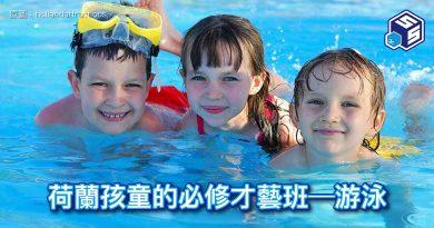 荷蘭孩童的必修才藝班─游泳